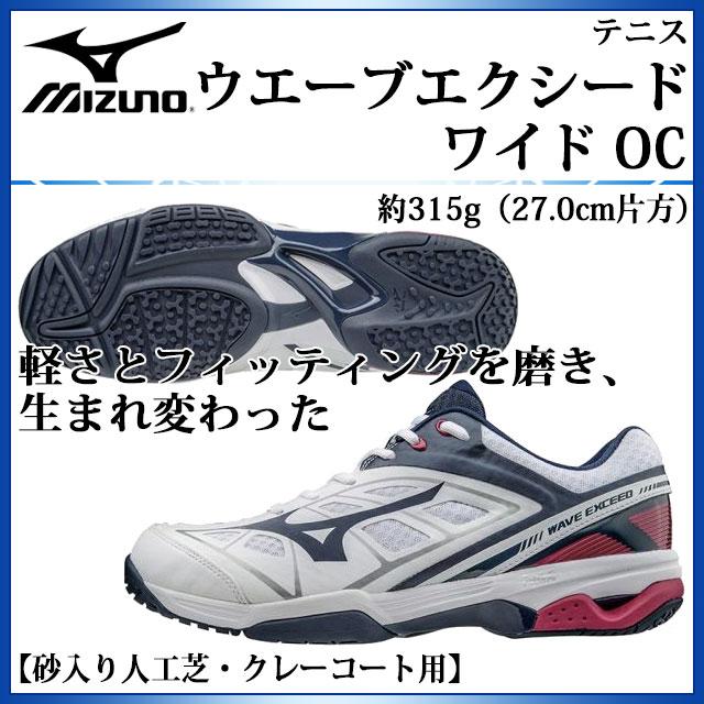 ミズノ テニスシューズ ウエーブエクシード ワイド OC 61GB1714 MIZUNO 【砂入り人工芝・クレーコート用】
