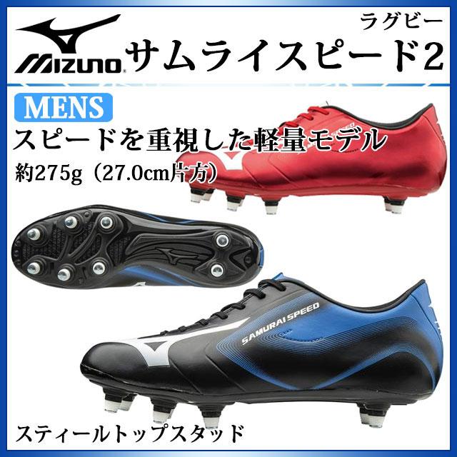 ミズノ メンズ ラグビースパイク サムライスピード2 R1GA1711 MIZUNO 軽量モデル スティールトップスタッド 男性用シューズ