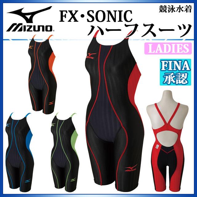 ミズノ 競泳水着 レディース ハーフスーツ FX-SONIC (FINA承認ラベル付) N2MG7230 MIZUNO 水泳 女性用