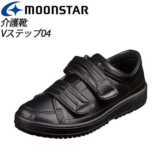 ムーンスター メンズ リハビリ 介護靴 Vステップ04 (両足同サイズ) ブラック 装具対応シューズ MS シューズ