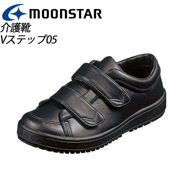 ムーンスター レディース リハビリ 介護靴 Vステップ05 (両足同サイズ) ブラック 装具対応シューズ MS シューズ