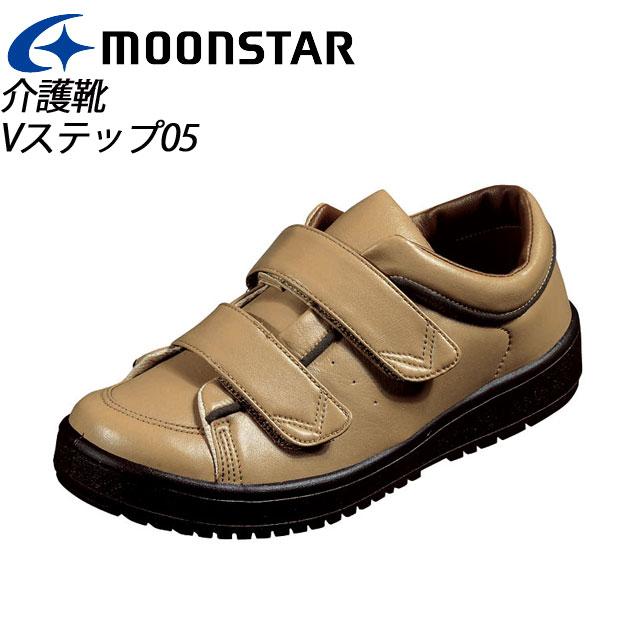 ムーンスター レディース リハビリ 介護靴 Vステップ05 (両足同サイズ) ベージ 装具対応シューズ MS シューズ