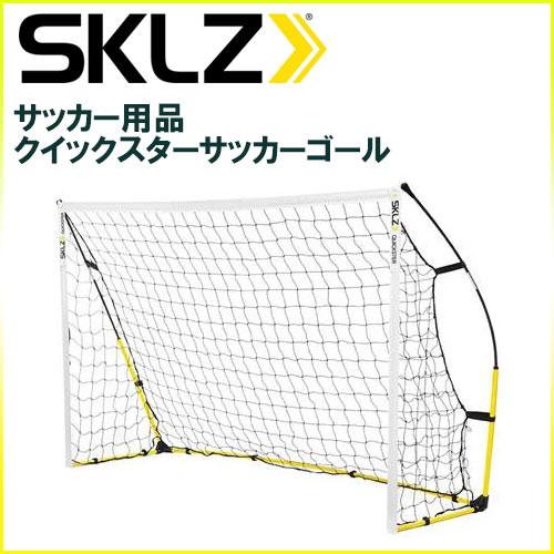 スキルズ サッカー用品 クイックスターサッカーゴール 携帯や保管に便利な収納バッグ付き 地面に打ち込むスチール製の杭で、ネットは確実に保持されます 003629 SKLZ