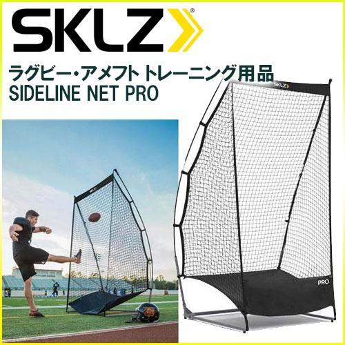 スキルズ アメフト・ラグビートレーニング用品 サイドラインネットプロ パンターにもキッカーにも最適なサイドラインでのウォームアップ・練習用ネットです キッカー SKLZ 028594