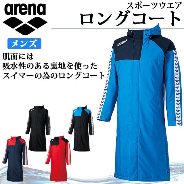アリーナ スポーツウエア メンズ ロングコート ARN-6330 arena 表地にはっ水素材、中わたに吸湿発熱機能のある素材 男性用