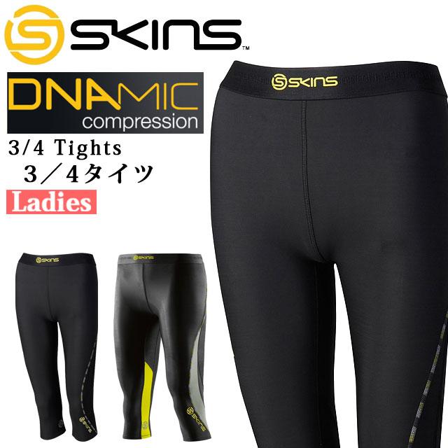 スキンズ ランニングウエア DNAMIC ウィメンズ 3/4タイツ DK9906008 SKINS 女性用機能性タイツ レディース