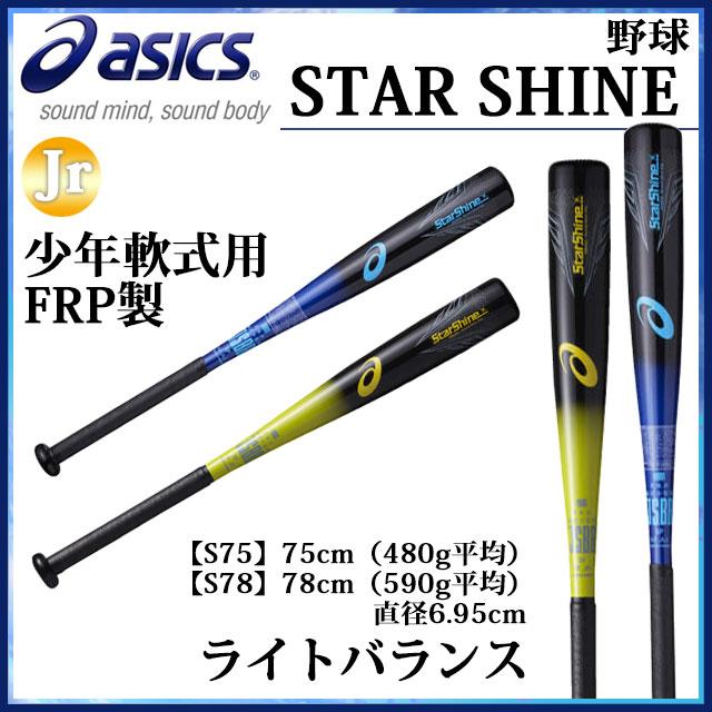 アシックス 野球 少年軟式用 FRP製バット STAR SHINE スターシャイン BB8504 asics グリップ径が太い 【ライトバランス】 ジュニア