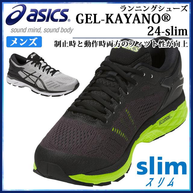 アシックス ランニングシューズ メンズ GEL-KAYANO(R)24-slim TJG959 スリムタイプ 静止時と動作時両方のフィツト性向上