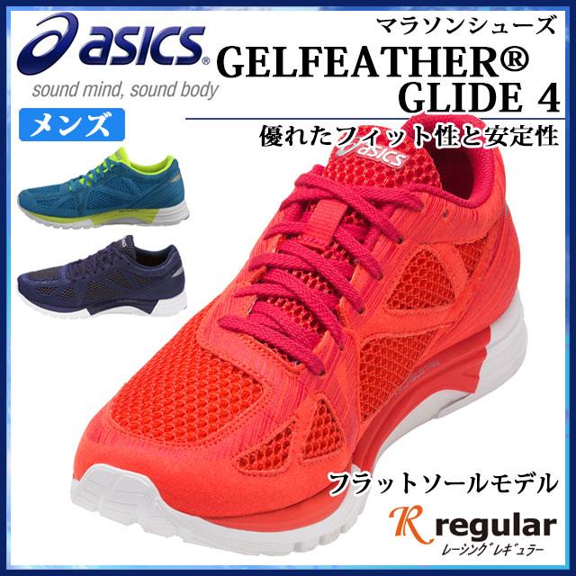 アシックス マラソンシューズ メンズ GELFEATHER(R)GLIDE 4 TJR455 asics 安定性を高めたフラットソールモデル ランニングシューズ