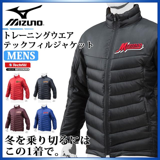 ミズノ 野球 グラウンドコート メンズ レディース テックフィルジャケット 12JE7G30 MIZUNO 冬を乗り切るにはこの1着で。
