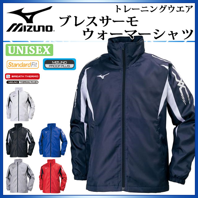 ミズノ トレーニングウエア メンズ レディース ブレスサーモウォーマーシャツ 32JE7550 MIZUNO 幅広いサイズ展開 防寒