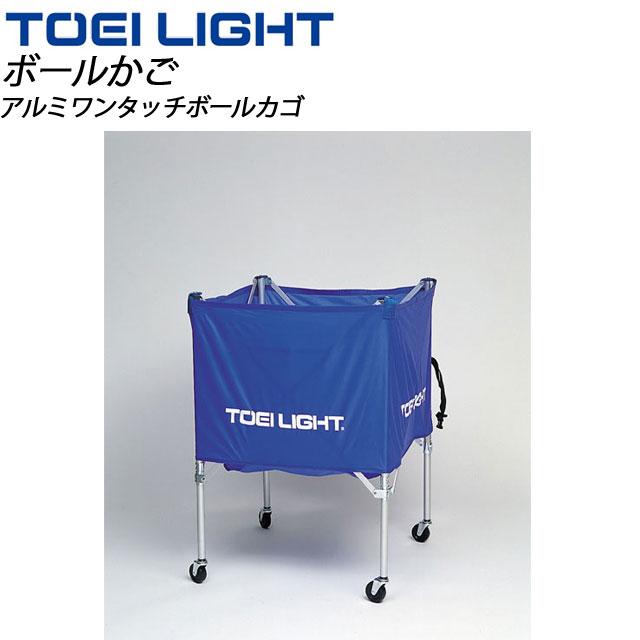 TOEI LIGHT (トーエイライト) 用具・小物 収納 B7155 アルミワンタッチボールカゴ ボール約20個収納