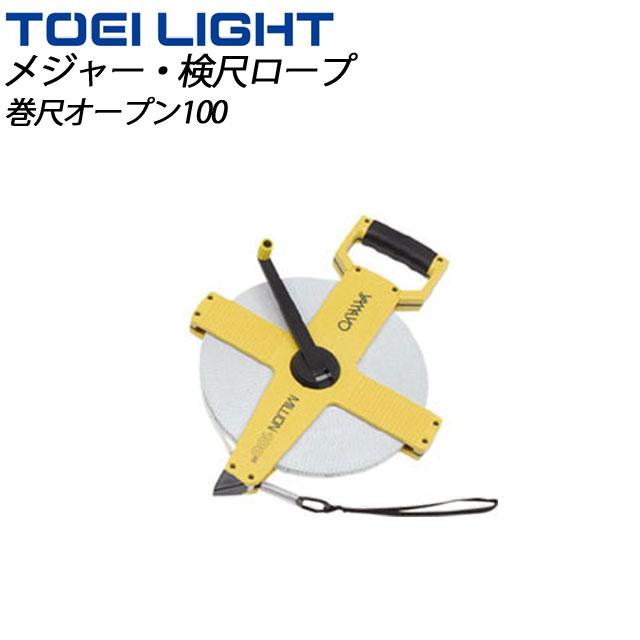 TOEI LIGHT (トーエイライト) 用具 小物 巻尺 G1299 巻尺オープン100