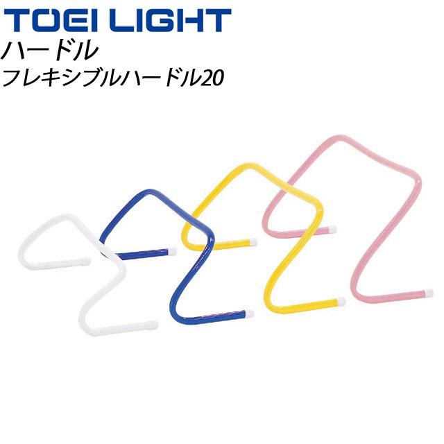 TOEI LIGHT (トーエイライト) 陸上 トラック競技 ハードル G1610 フレキシブルハードル20