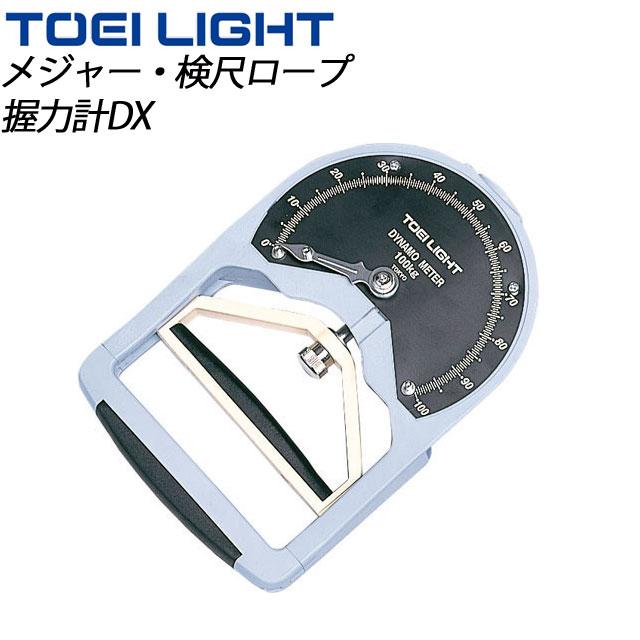 TOEI LIGHT (トーエイライト) フィットネス トレーニング 体力測定器 T2288 握力計DX