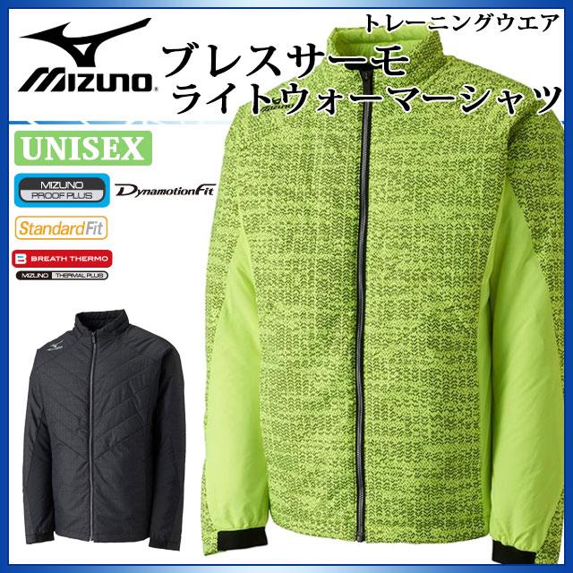 ミズノ トレーニングウエア メンズ レディース ブレスサーモライトウォーマーシャツ 62JE7501 MIZUNO 吸湿発熱素材 防寒