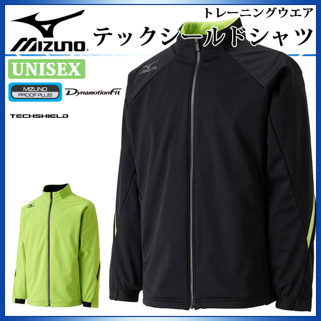 ミズノ トレーニングウエア メンズ レディース テックシールドシャツ 62JE7502 MIZUNO 防風機能と動きやすさを両立