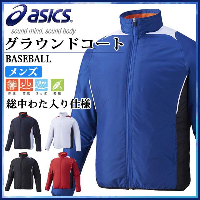 アシックス 野球 トレーニングウエア メンズ グラウンドコート BAG011 asics 総中わた入り仕様 高校野球ルール対応 バックウオームシステム搭載