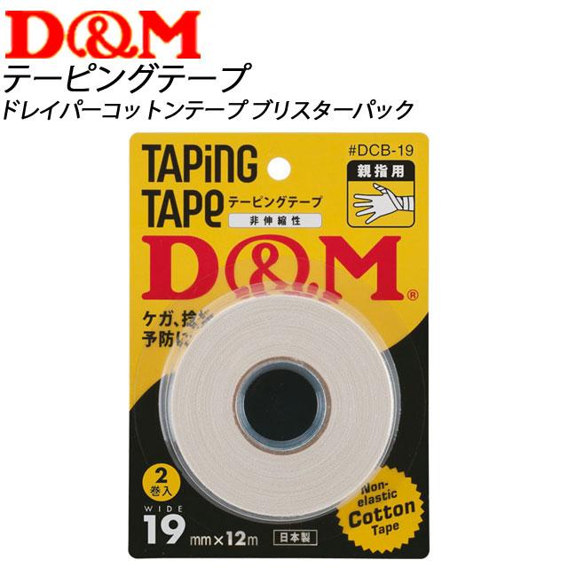 D&M (ディーエム) ドレイパーDCテープ ブリスターパック幅19mm 1箱/16個入(1個2巻入)