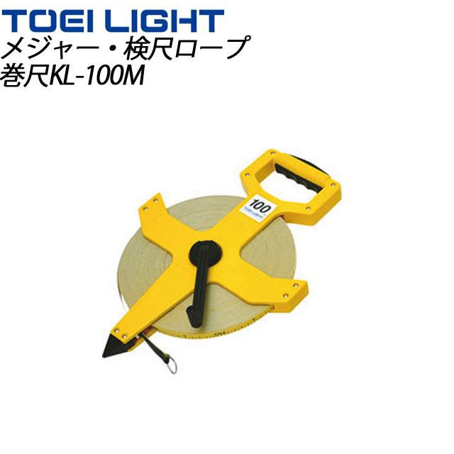 TOEI LIGHT (トーエイライト) 陸上用品・設備 G1183 巻尺KL-100M