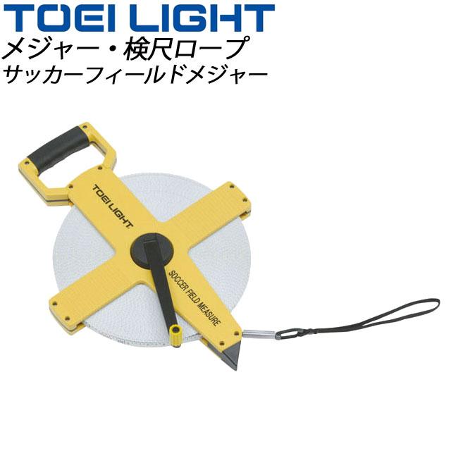 TOEI LIGHT (トーエイライト) サッカー メジャー G2002 サッカーフィールドメジャー メジャー・検尺ロープ