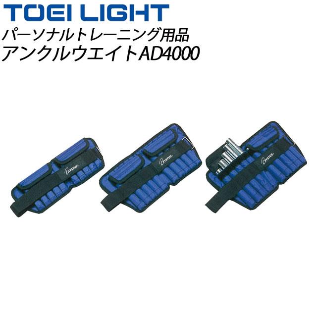 TOEI LIGHT(トーエイライト) リストウエイトAD4000 (2個1組) H8540 パーソナルトレーニング用品