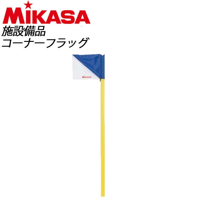 MIKASA(ミカサ) サッカー ミカサ コーナーフラッグ MCF4