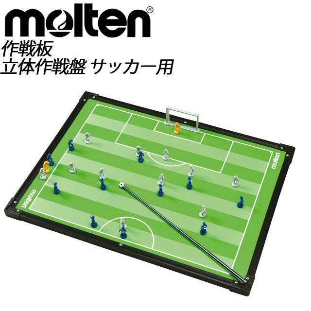 molten (モルテン) サッカー 作戦盤 SF0080 立体作戦盤 サッカー用 選手の理解向上に
