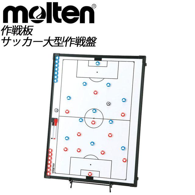 モルテン サッカー大型作戦盤 SF0090 molten