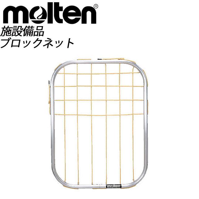 molten (モルテン) バレーボール ブロックネット (大) VBN8765
