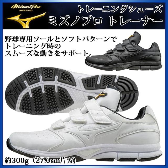 ミズノ 野球 トレーニングシューズ ミズノプロトレーナー 11GT1601 MIZUNO 野球専用ソール