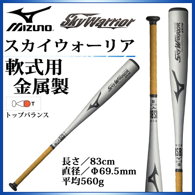 ミズノ 野球 軟式用 金属製バット スカイウォーリア 1CJMR13083 MIZUNO 83cm/平均560g トップバランス 軽量品の決定版