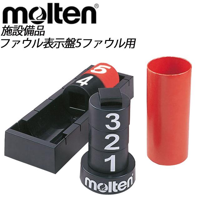 molten(モルテン) バスケットボール ファウル表示盤5ファウル用 BFN5