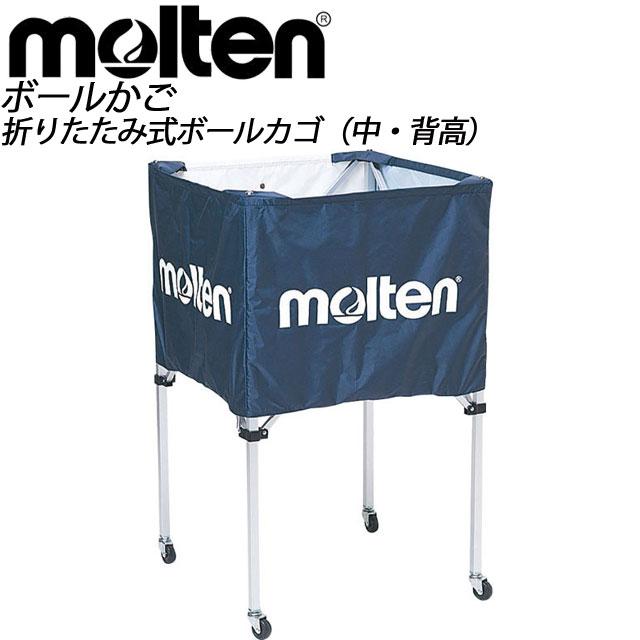 モルテン 折りたたみ式ボールカゴ(中・背高)molten BK20HNV