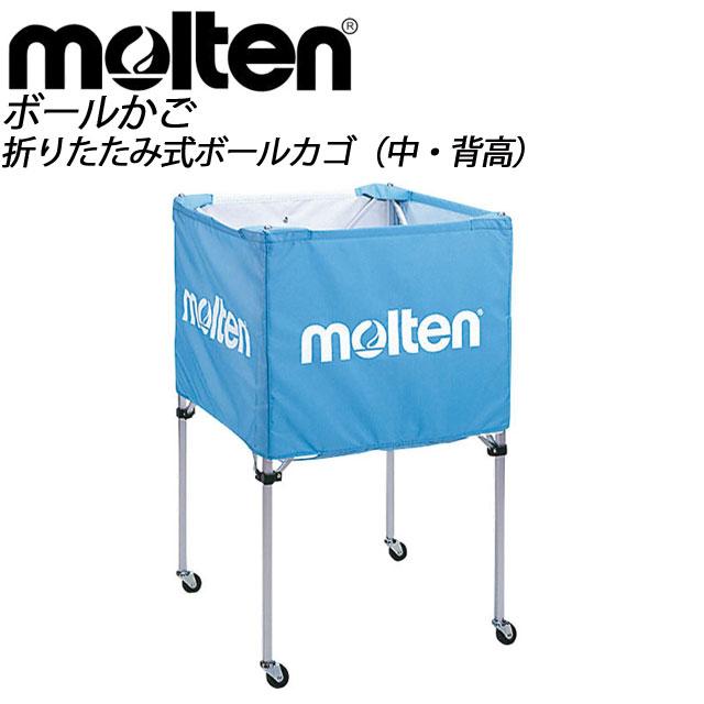 モルテン 折りたたみ式ボールカゴ(中・背高)molten BK20HSK