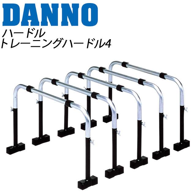 DANNO (ダンノ) 陸上 トラック競技 ハードル D180 トレーニングハードル4 両足跳び 反幅跳び