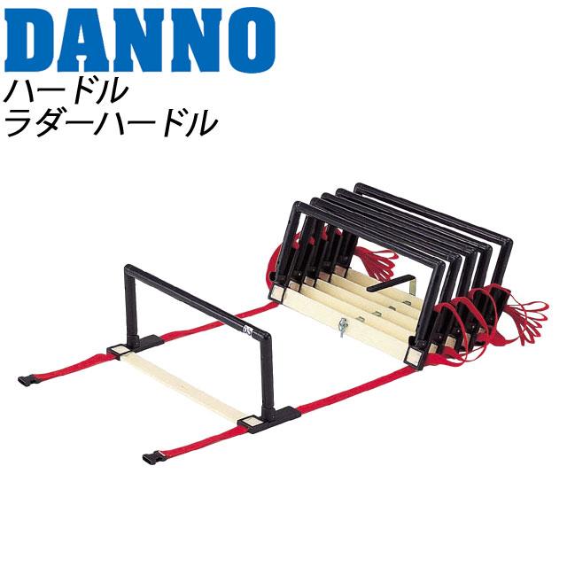 DANNO(ダンノ) ハードル トレーニングラダー D345 ラダーハードル 調節可