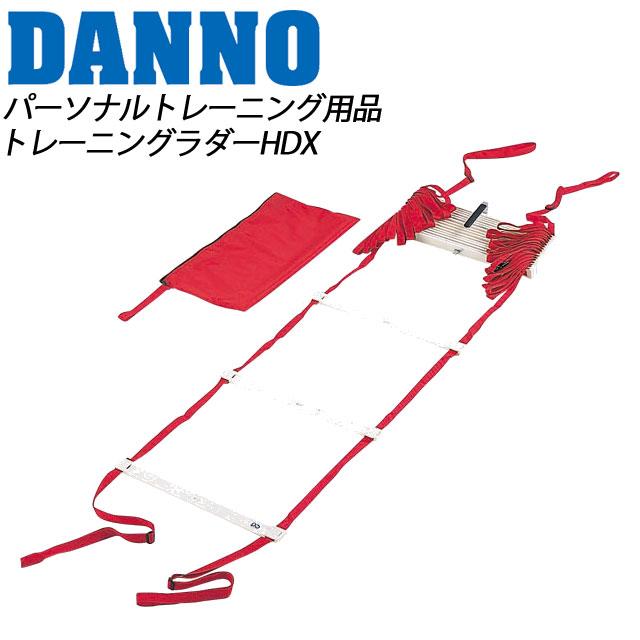 DANNO(ダンノ) トレーニングラダーHDX D346 パーソナルトレーニング用品