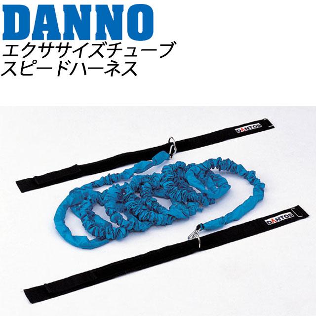 DANNO(ダンノ) トレーニング バンド D5327 スピードハーネス ロープ