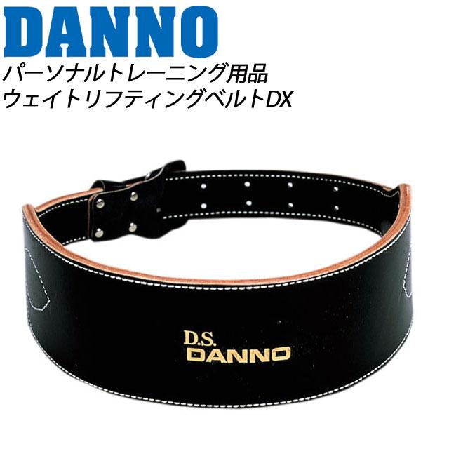 送料無料 DANNO(ダンノ) ウエイトリフティングベルトDX M SS-1 D637