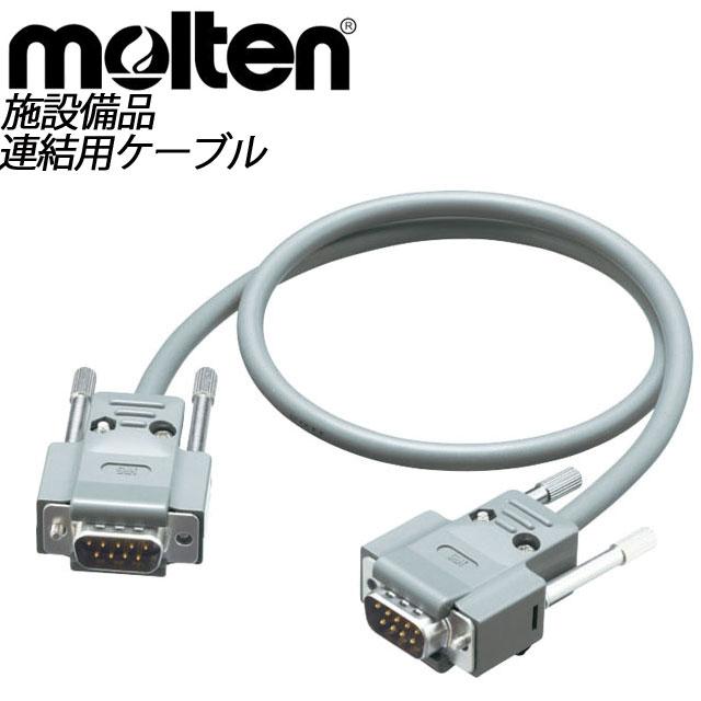 molten (モルテン) 用具・小物 カウンター オプション D9P05C ケーブル D9P05C【50cm】