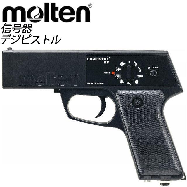 molten (モルテン) 用具・小物 ピストル EP デジピストル 高音質 デジタル音源