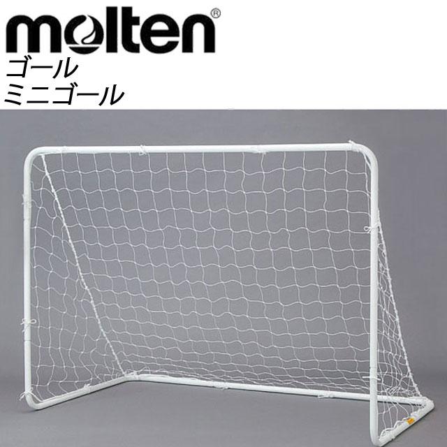 モルテン サッカー ミニゴール molten SG1813