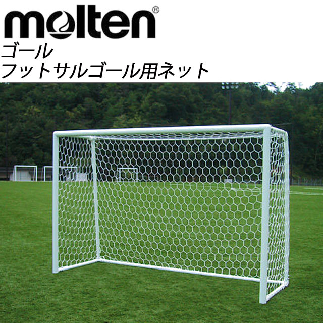 molten (モルテン) フットサル 設備・備品 ZFSN10 フットサルゴール用ネット 2枚1組