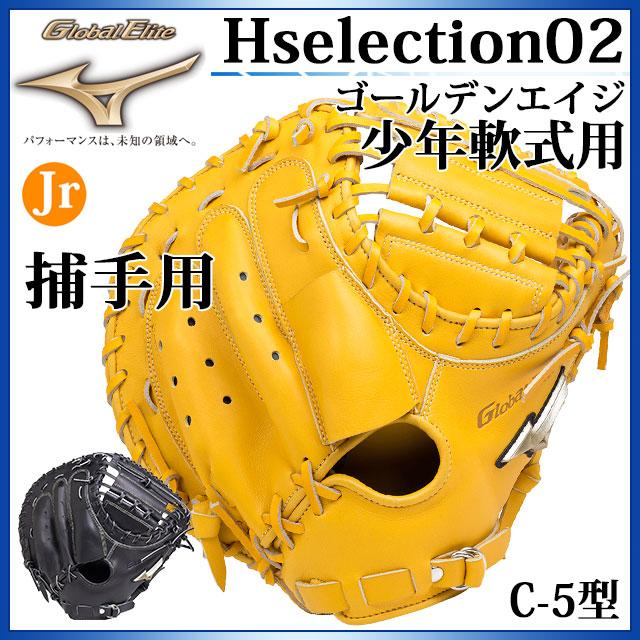 ミズノ 野球 少年軟式用 グローバルエリート ゴールデンエイジ 捕手用 C-5型 1AJCY18000 MIZUNO キャッチャーミット