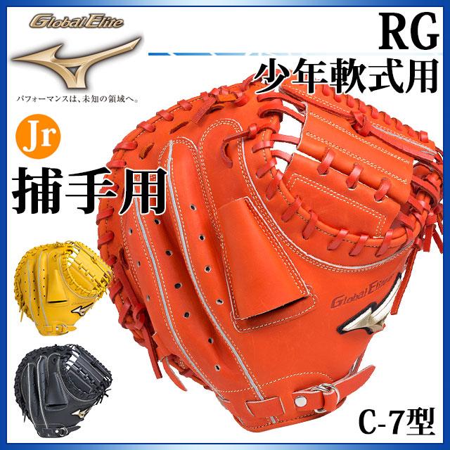 ミズノ 野球 少年軟式用グラブ グローバルエリート RG 捕手用 C-7型 1AJCY18300 MIZUNO キャッチャーミット