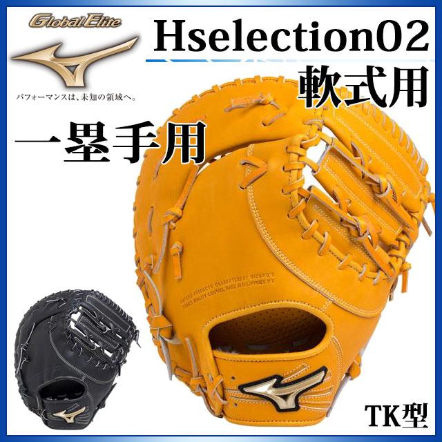 ミズノ 野球 軟式用 グローバルエリート Hselection02 一塁手用 TK型 1AJFR18300 MIZUNO 理想のポケットでつかみ捕る