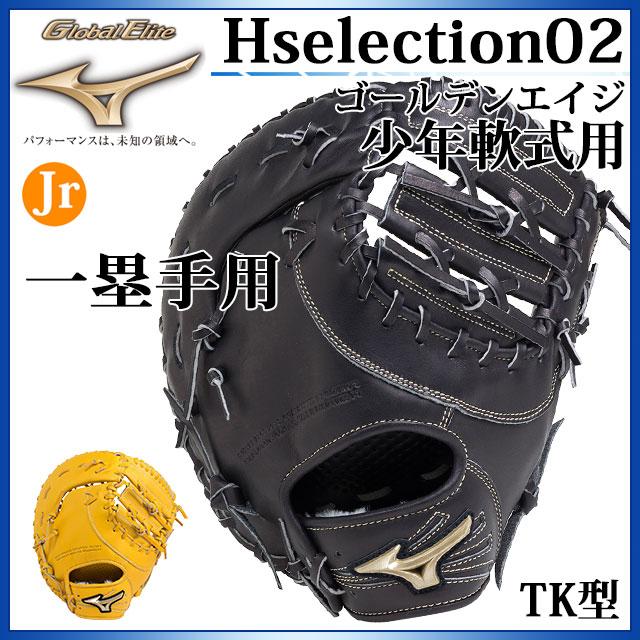 ミズノ 野球 少年軟式用 グローバルエリート ゴールデンエイジ 一塁手用 TK型 1AJFY18000 MIZUNO ファーストミット