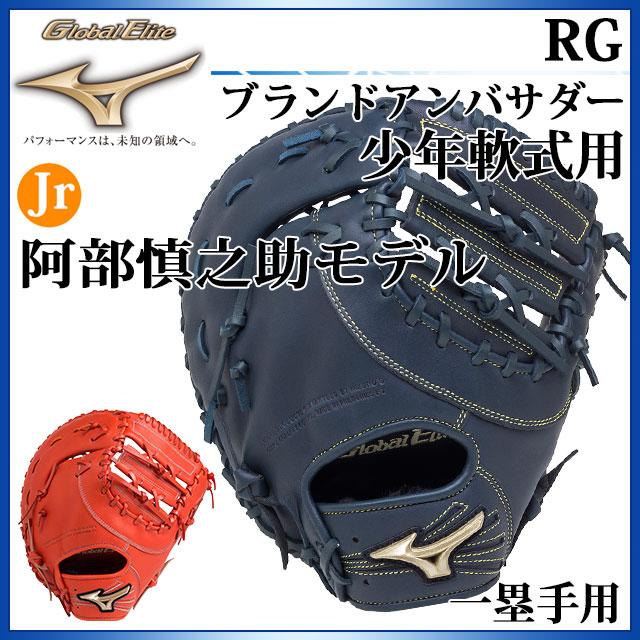ミズノ 野球 少年軟式用グラブ グローバルエリート RG ブランドアンバサダー 阿部慎之助モデル 1AJFY18100 MIZUNO 一塁手用 ファーストミット