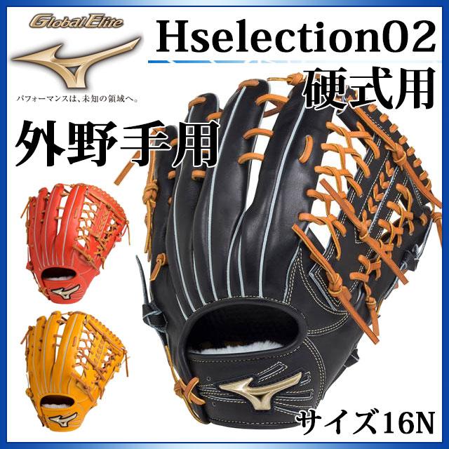 ミズノ 野球 硬式用 グローバルエリート Hselection02 外野手用 (サイズ16N) 1AJGH18307 MIZUNO 理想のポケットでつかみ捕る